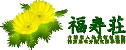 介護老人保健施設 福寿荘
